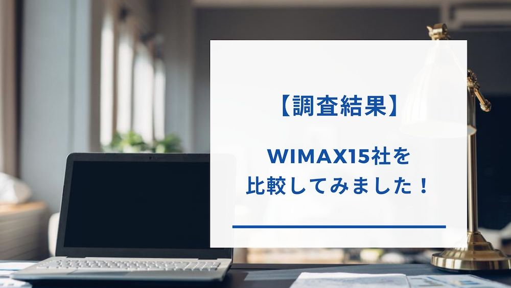 WiMAXの調査結果