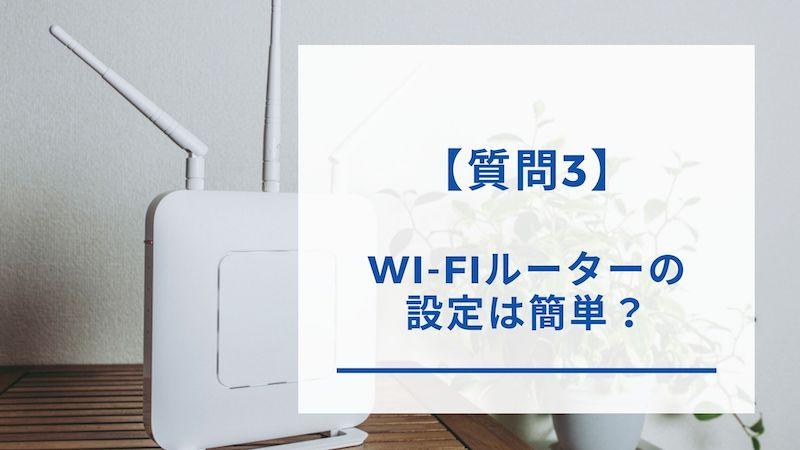 光回線のWi-Fiルーターの設定