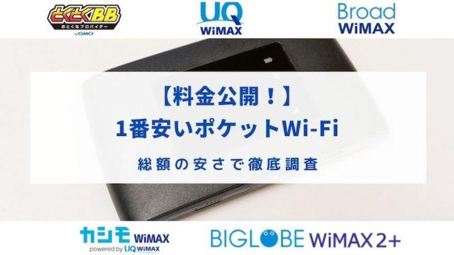 安いポケットWi-Fiの最安値を紹介