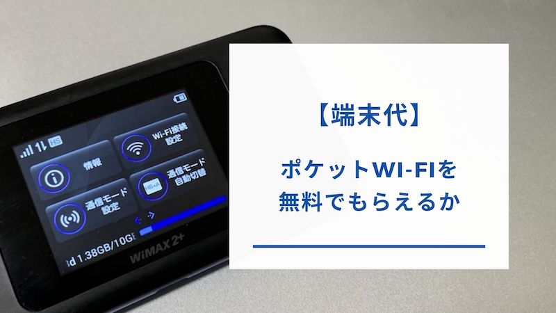 ポケットWi-Fiの端末代が無料