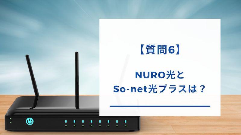 So-net光プラスとNURO光の違い