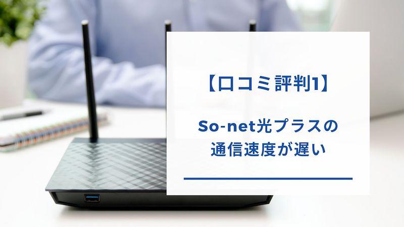So-net光プラスの通信速度が遅い