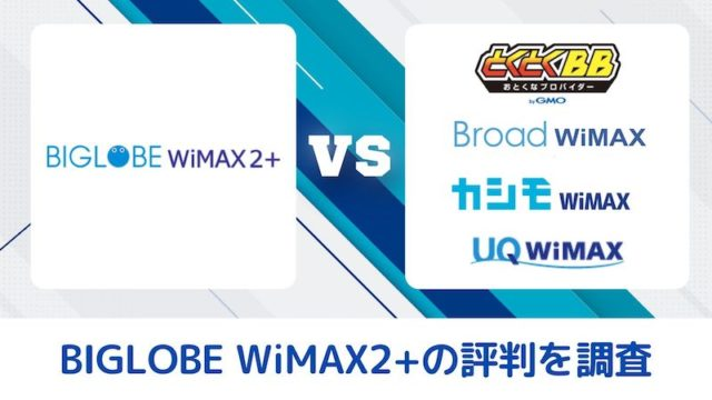 BIGLOBE WiMAXの口コミ評判