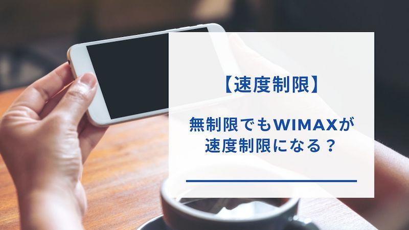 BIGLOBE WiMAXの速度制限
