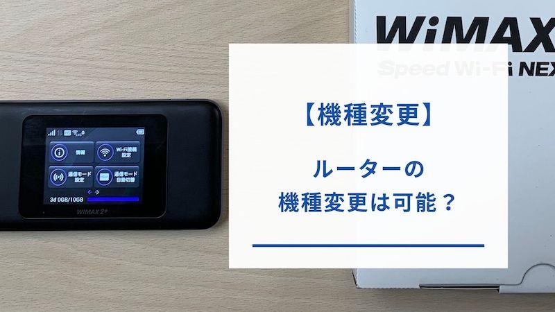 BIGLOBE WiMAXの機種変更