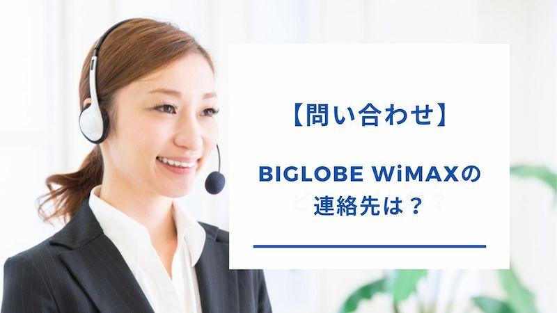 BIGLOBE WiMAXの問い合わせ先