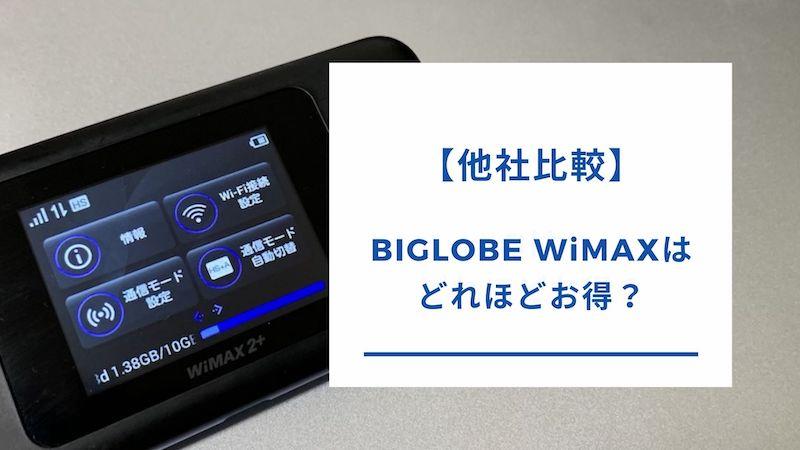 BIGLOBE WiMAXと他社を比較