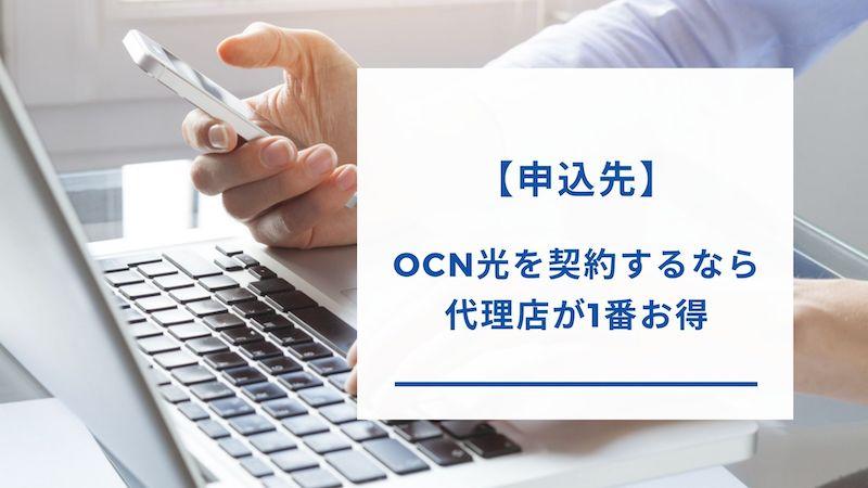 OCN光の申し込みは代理店がおすすめ