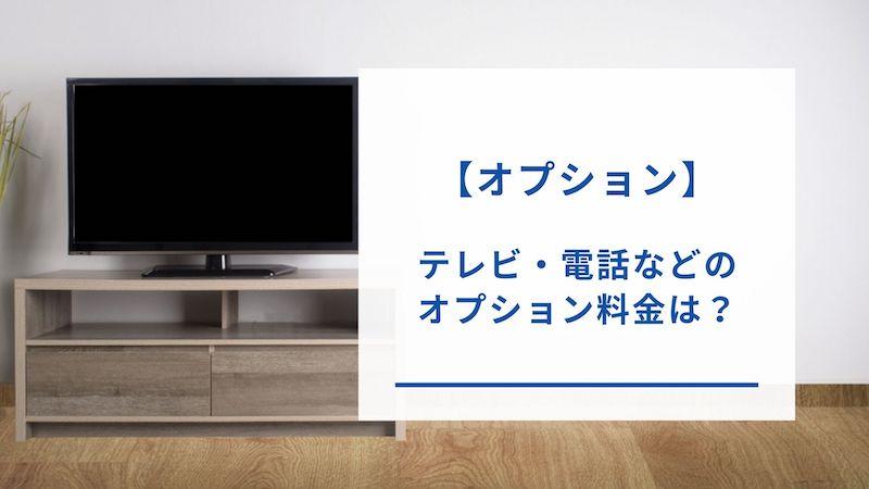 OCN光のテレビ・電話オプション