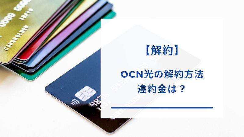 OCN光の解約方法