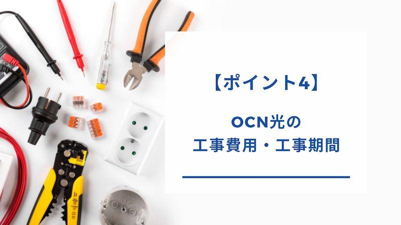 OCN光の工事費用・期間