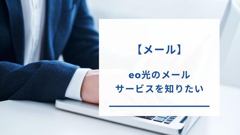 eo光のメールサービス