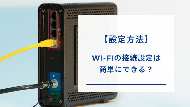 Wi-Fiルーターの接続設定方法
