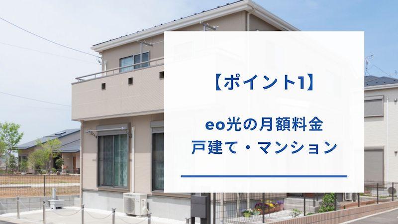 eo光の戸建て料金・マンション料金