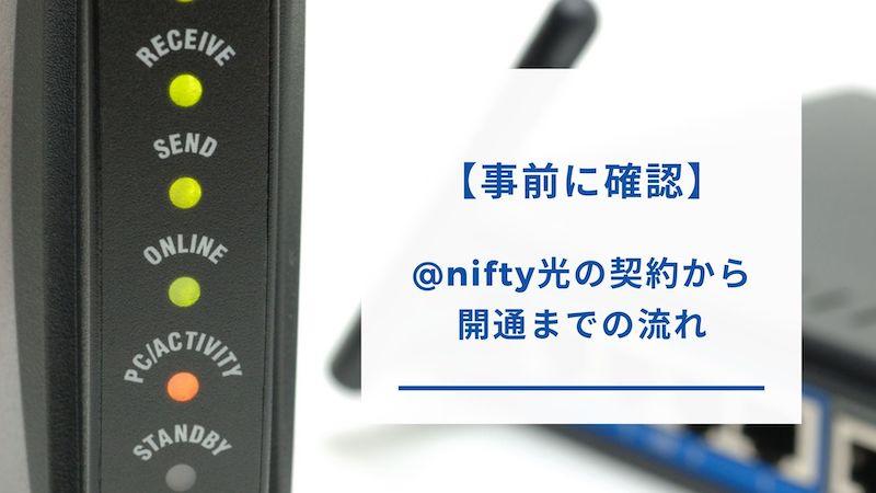 @nifty光の契約の流れ