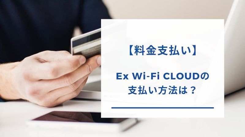Ex Wi-Fi CLOUDの支払い方法