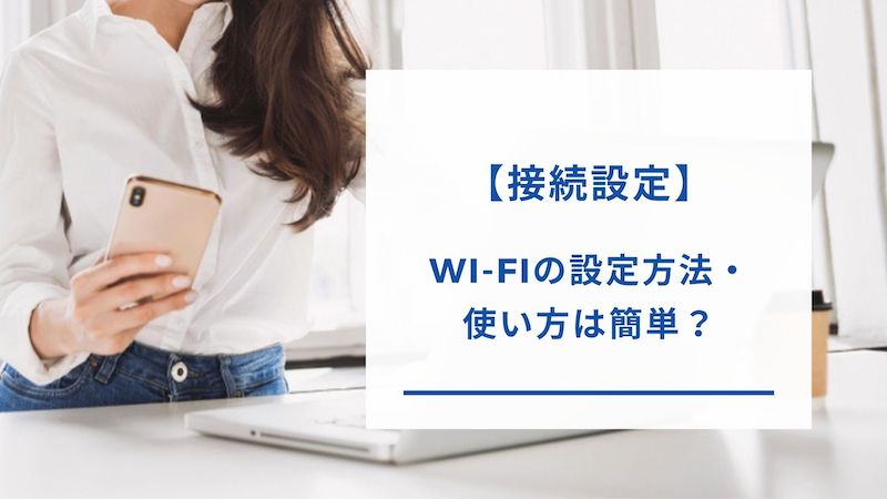 Ex Wi-Fi CLOUDの接続設定方法