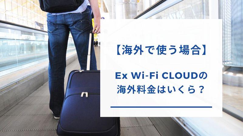 Ex Wi-Fi CLOUDを海外で利用する場合