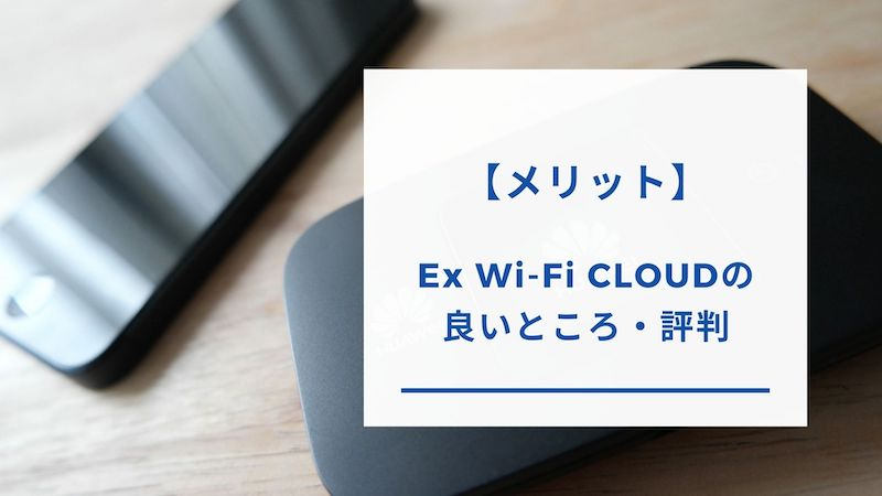 Ex Wi-Fi CLOUDのメリット
