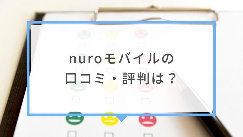 nuroモバイルの口コミ・評判は?