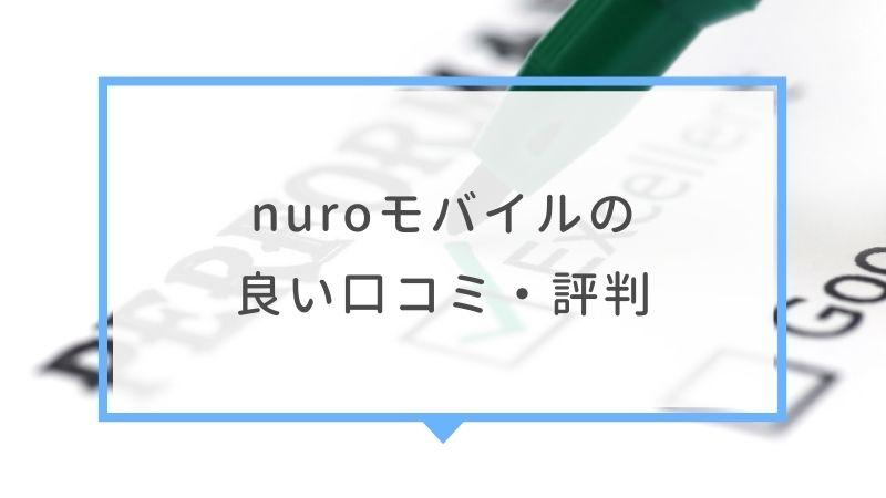 nuroモバイルの良い口コミ・評判