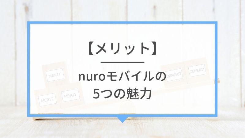nuroモバイル 5つのメリット