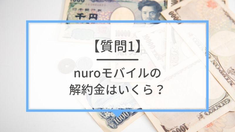 【質問1】nuroモバイルの解約金はいくら?