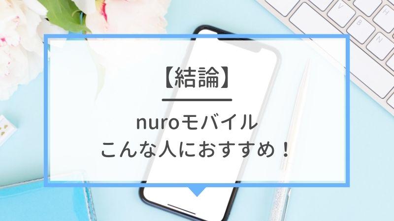 nuroモバイル こんな人におすすめ!【結論】
