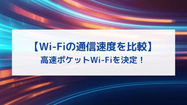 ポケットWi-Fiの速度比較ランキング
