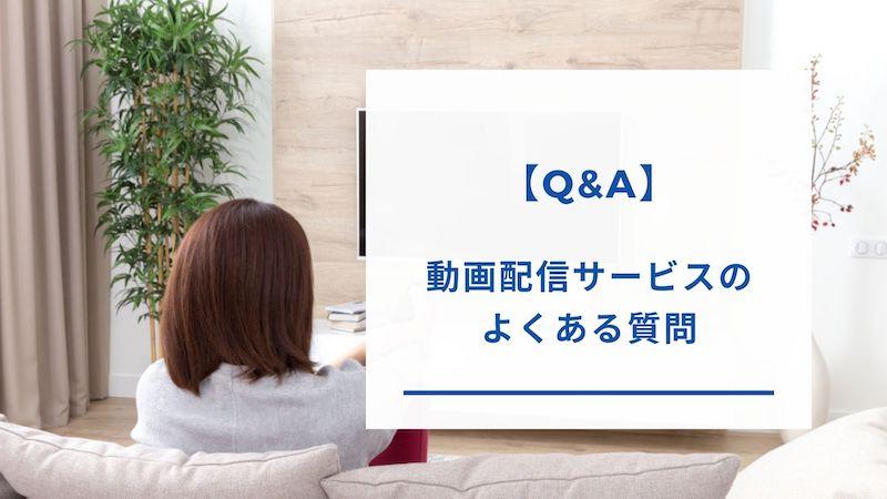 動画配信サービス(VOD)のよくある質問