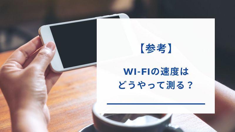 Wi-Fiの速さの測定方法